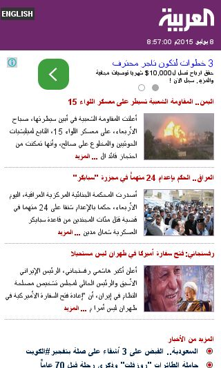 Mobile preview of alarabiya.net