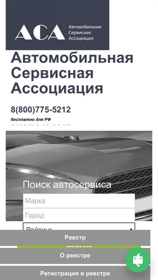 Mobile preview of asa-auto.org